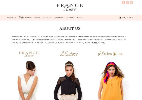 ヘアアクセサリーFrance Luxe(フランス ラックス)が日本初上陸