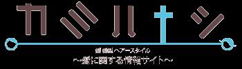 カミハナシ 〜髪 髪型 ヘアースタイル〜 髪に関する情報サイト