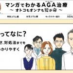 マンガでわかるAGA(エージーエー)治療 ~オトコもオンナも髪が命~
